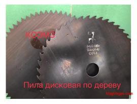 Пила дисковая по дереву гост 980-80