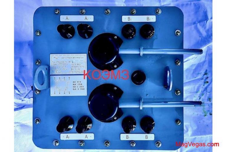 РНО-250-10 - автотрансформатор