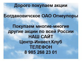 Покупаем акции ОАО Огнеупоры и любые другие акции по всей России